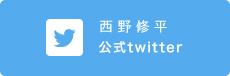 西野修平公式Twitter