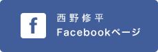西野修平公式Facebookページ