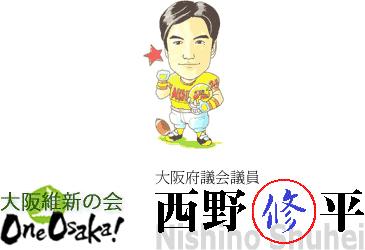 大阪維新の会 OneOsaka! 西野修平