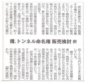 ▲毎日新聞朝刊(地域面)