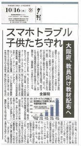 ▲産経新聞夕刊(1面)