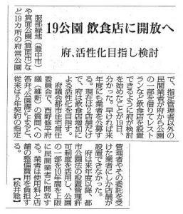 ▲毎日新聞(地域面)