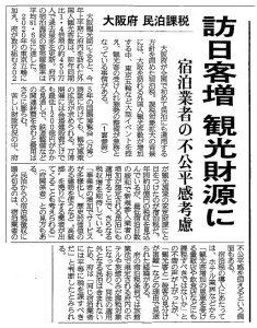 ▲産経新聞夕刊(社会面・全国版)