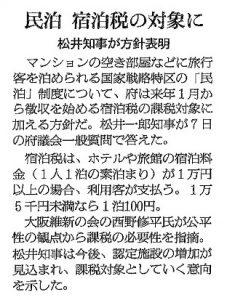 ▲朝日新聞朝刊(地域面)
