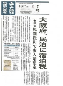 ▲産経新聞夕刊(1面・全国版)