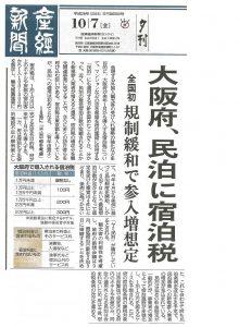▲10月7日付 産経新聞(1面・全国版)