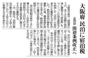 ▲読売新聞朝刊(社会面)