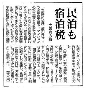 ▲毎日新聞朝刊(社会面)