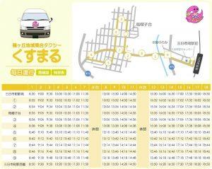 ▲「くすまる」の路線図と時刻表