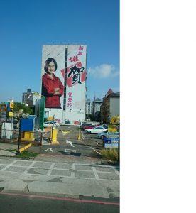 ▲市議会議員の巨大な選挙用ポスター