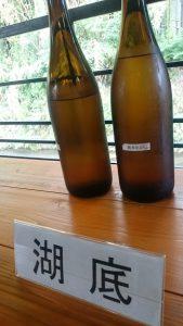 """▲湖底で""""寝かされた""""純米酒"""