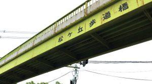 ▲劣化が激しい松ヶ丘歩道橋