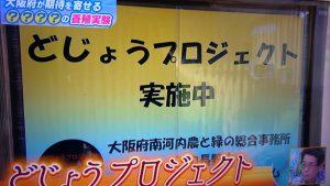 ▲長尺で放送された「ちちんぷいぷい」