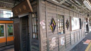 ▲JR青梅駅構内にある待合所