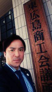 ▲東広島商工会前にて