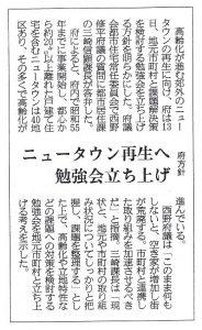 ▼産経新聞朝刊(地域面)