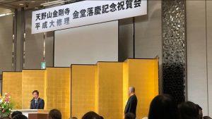 ▲金堂落慶記念祝賀会の様子
