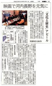 ▲産経新聞夕刊(社会面)