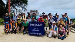 ▲参加者の皆さんと山頂での記念撮影