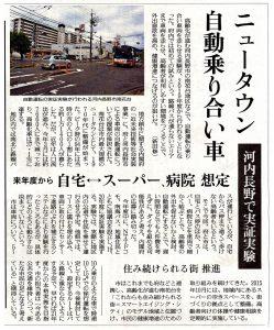 ▲8月10日付 読売新聞朝刊(地域面)