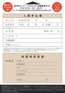 ▲入塾申し込み用紙