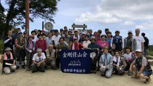 ▲山頂にて参加者の皆さんと記念撮影
