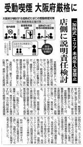産経新聞夕刊(社会面)