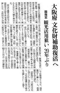 ▲読売新聞夕刊(社会面)