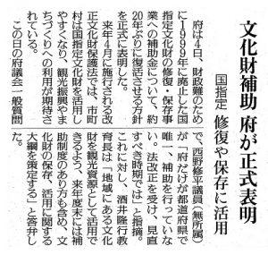 読売新聞朝刊(地域面)