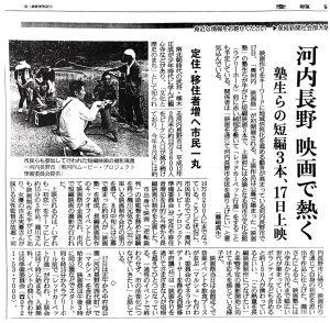 ▲産経新聞朝刊(地域面)