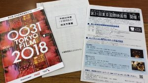 ▲東京国際映画祭の資料