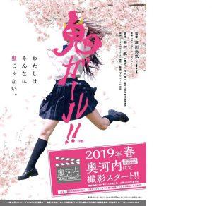 ▲映画『鬼ガール!!(仮)』の先々行ポスター