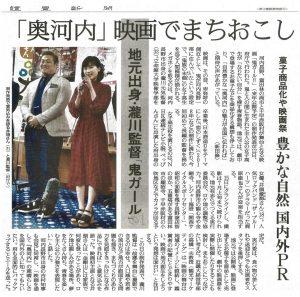 ▲読売新聞朝刊(地域面)