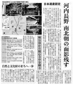 ▲5月2日付 産経新聞朝刊(地域面)