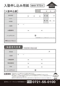 ▲入塾申し込み