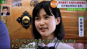 ▲主演女優の井頭愛海さんのコメント映像