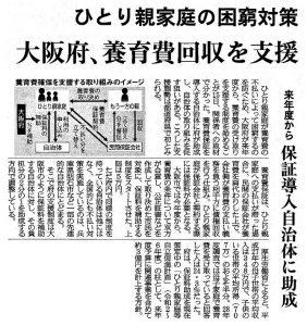 ▲産経新聞朝刊(2面)