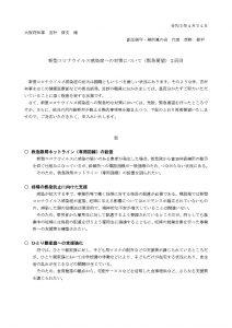 ▲緊急要望書(2回目)