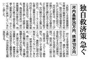 ▲産経新聞朝刊(社会面)