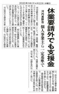 ▲読売新聞(地域面)