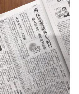 ▲5月15日付 朝日新聞朝刊(地域版)