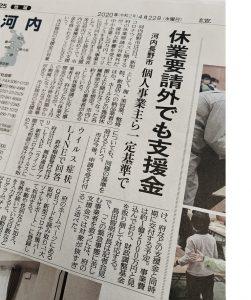 ▲4月22日付 読売新聞朝刊(地域面)