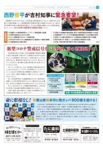 2005_西野修平_キックオフ_vol.40_最終_page-0003