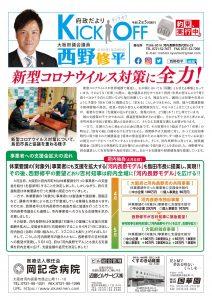 2005_西野修平_キックオフ_vol.40_最終_page-0001