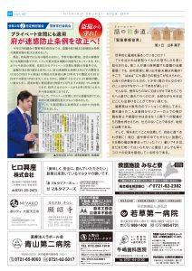 2005_西野修平_キックオフ_vol.40_最終_page-0004