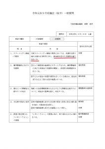 ▲昨年12月府議会の質問通告書