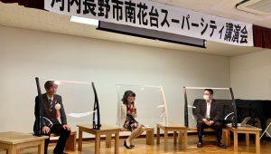 ▲片山さつき氏と島田智明市長による対談の様子