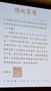 ▲台湾の蔡英文総統からの祝文メッセージ