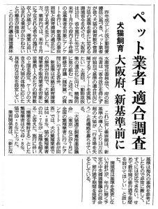 ▲産経新聞朝刊(総合面)