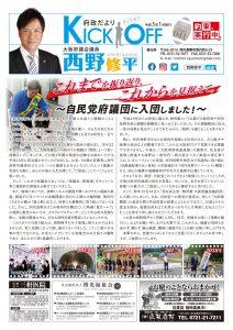 2012_西野修平_キックオフ_vol.41_校了_page-0001